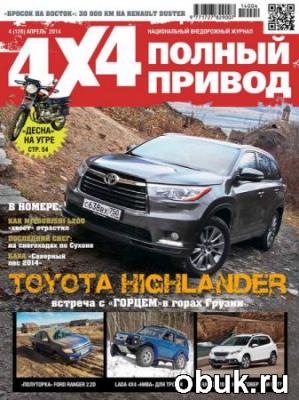 Журнал Полный привод 4x4 №4 (апрель 2014)