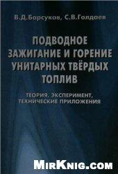 Книга Подводное зажигание и горение унитарных твердых топлив