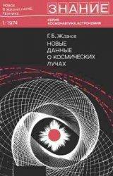 Книга Новые данные о космических лучах
