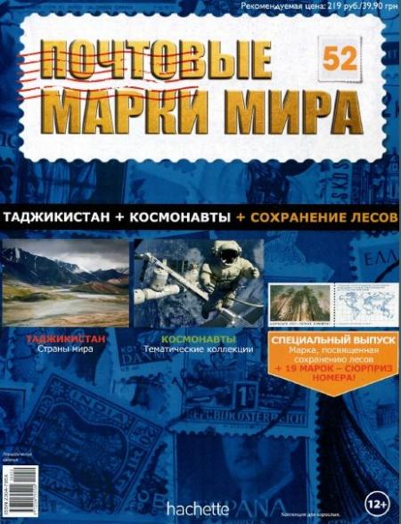 Книга Журнал: Почтовые марки мира №52 2015