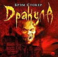 Брэм Стокер - Дракула (аудиокнига)  676Мб