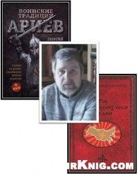Книга Сидоров Георгий - Сборник произведений (8 книг)