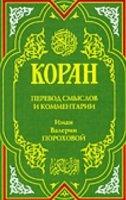 Книга Коран. Перевод смыслов и комментарии Иман В. Пороховой (Аудиокнига)
