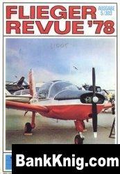 Журнал Flieger Revue №5  1978