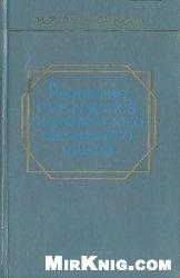 Книга Развитие синтаксиса современного казахского языка
