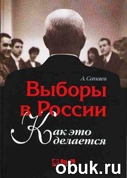 Книга Выборы в России. Как это делается