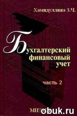 Книга Бухгалтерский финансовый учет. Часть 2
