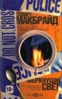 Книга Стюарт Макбрайд - Меркнущий свет rtf,txt 6Мб