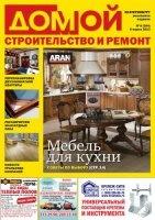 Журнал Домой. Строительство и ремонт №9 2013 jpg 34Мб