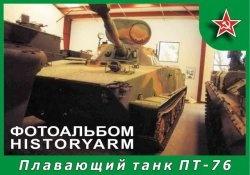 Книга Плавающий танк ПТ-76