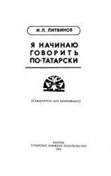 Книга Я начинаю говорить по-татарски
