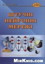 Книга Штучні нейронні мережі