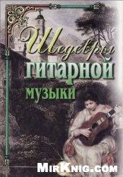 Книга Шедевры гитарной музыки
