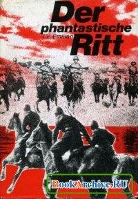 Книга Der phantastische Ritt.