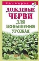 Аудиокнига Виктор Горбунов. Дождевые черви для повышения урожая rtf, fb2, epub, mobi 10,92Мб