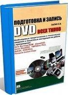 Книга Подготовка и запись DVD всех типов