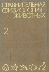 Книга Сравнительная физиология животных в 3-х томах. Том 2