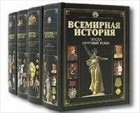 Книга 80 учебников по Всемирной истории rtf, djvu, pdf, doc 200,23Мб