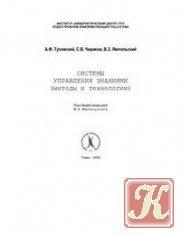 Книга Системы управления знаниями (методы и технологии)