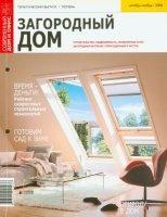 Журнал Загородный дом на все 100% №3 2008 jpg 35Мб