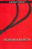 Психика власти. Теории субъекции pdf 7,6Мб