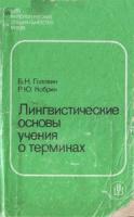 Книга Лингвистические основы учения о терминах djvu (в rar) 1,6Мб