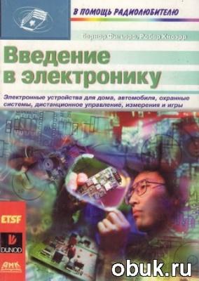 Книга Введение в электронику
