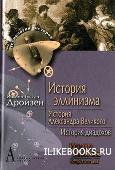 Книга Дройзен И.Г. - История эллинизма