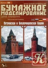Бумажное моделирование № 80. Петровская и Беклемишевская башни