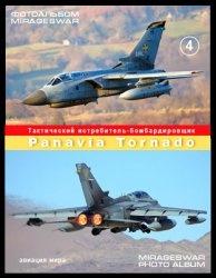 Книга Тактический истребитель-бомбардировщик - Panavia Tornado (4 часть)
