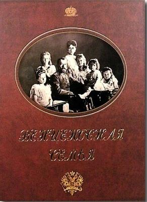 Книга Венценосная семья