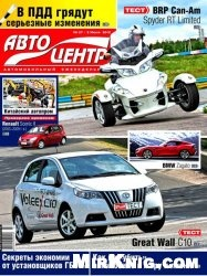 Журнал Автоцентр №27 2012