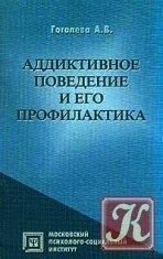 Книга Аддиктивное поведение и его профилактика