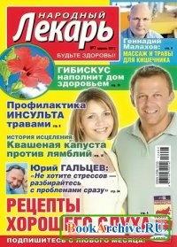 Народный лекарь №7 (апрель 2012).