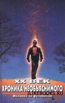 Книга Прийма А. К. - XX век. Хроника необъяснимого. Феномен за феноменом