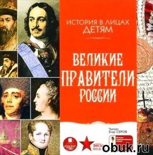 Аудиокнига Владимир Бутромеев - Великие правители России (2012) МР3