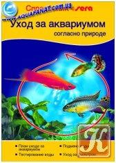 Книга Уход за аквариумом согласно природе