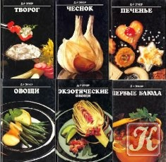 "Книга Сборка кулинарных книг ""Доктор Эткер"""