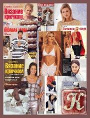 """Журнал Сборник  ов по вязанию """"Сабрина""""  спецвыпуск за 2003 год"""
