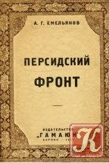 Книга Персидский фронт (1915-1918)
