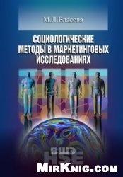 Книга Социологические методы в маркетинговых исследованиях