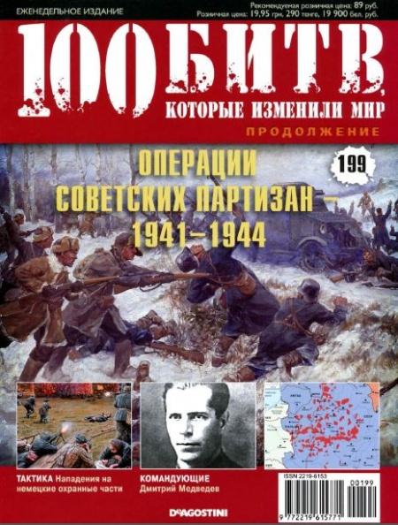 Книга Журналы: 100 битв, которые изменили мир №199 (2014)