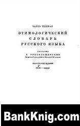 Книга Этимологический словарь русского языка. Том 3 (Т-Я)