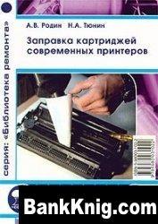 Книга Заправка картриджей современных принтеров