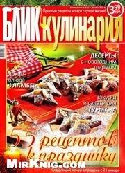 БЛИК Кулинария №12 2010