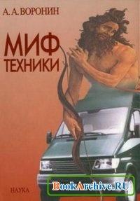 Книга Миф техники.