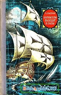 Книга Каравеллы выходят в океан.