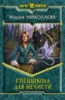 Книга Николаева Мария - Спецшкола для нечисти