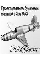 Книга Проектирование бумажных моделей в Autodesk 3ds Max