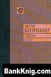 Книга Тереза. История жизни одной женщины